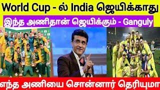 உலகோப்பையில் இந்தியா ஜெயிக்காது - 3 காரணங்களை சொல்லிய கங்குலி | World Cup