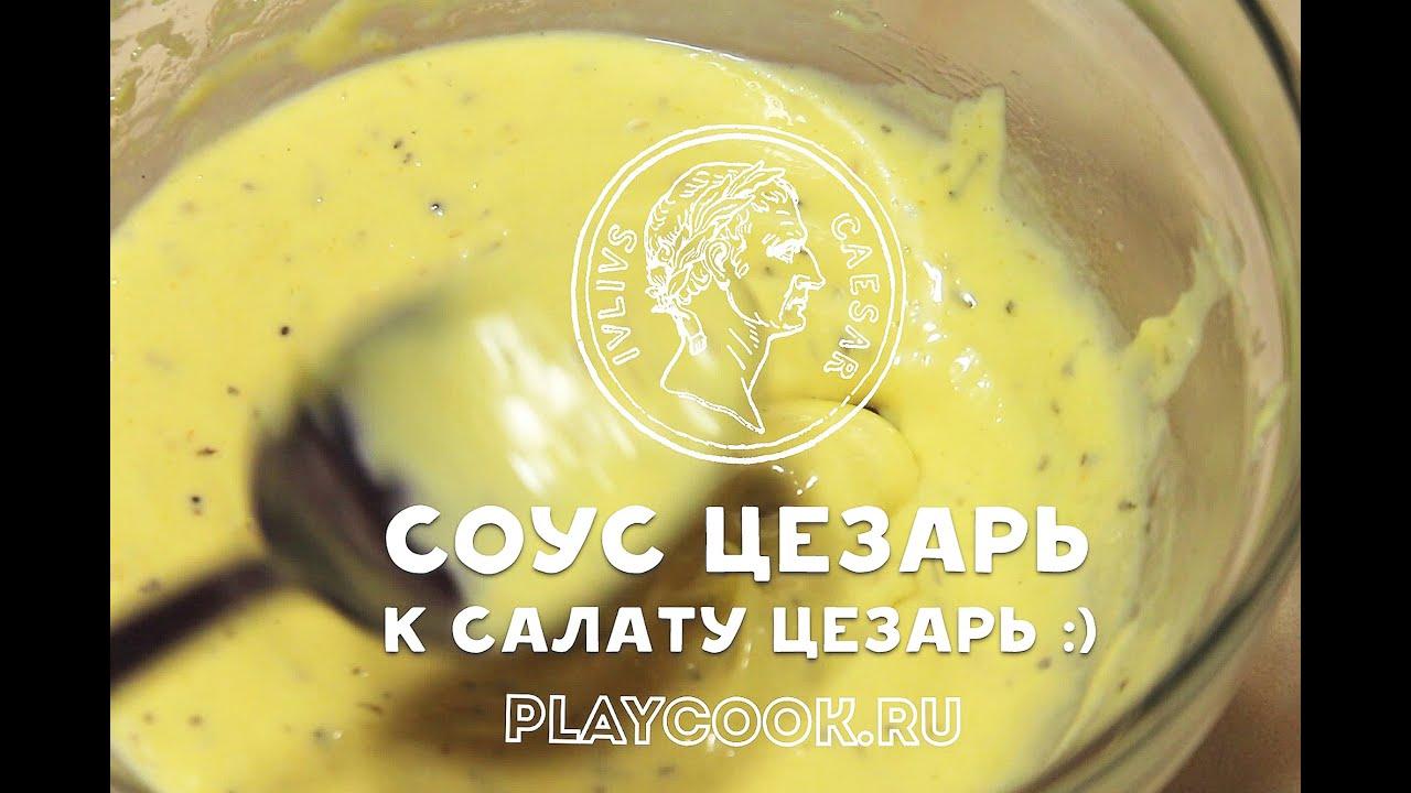 соус для салата цезарь в домашних условиях классический рецепт
