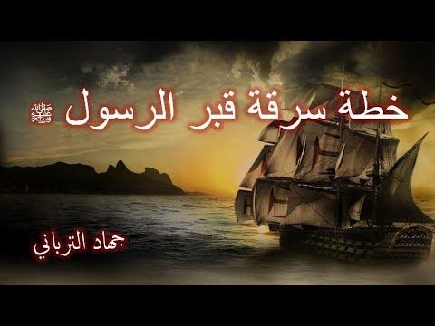 العظماء المائة 30│خطة سرقة قبر الرسول ﷺ│جهاد الترباني
