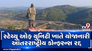Head of mission international conference which was to be held in Gujarat next month, cancelled | Tv9