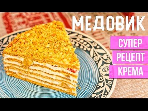 Рецепт МЕДОВИКА. Нежнейший крем для торта - UC7IO4lq4wBhegXWe18W8PxA