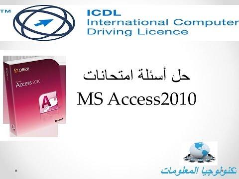 امتحانات Access2010 ج4| ICDL V5