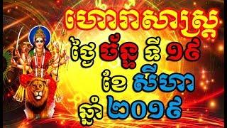 ហោរាសាស្រ្ត ថ្ងៃច័ន្ទ ទី១៩ ខែ សីហា ឆ្នាំ២០១៩ , Khmer horoscope daily by 30TV