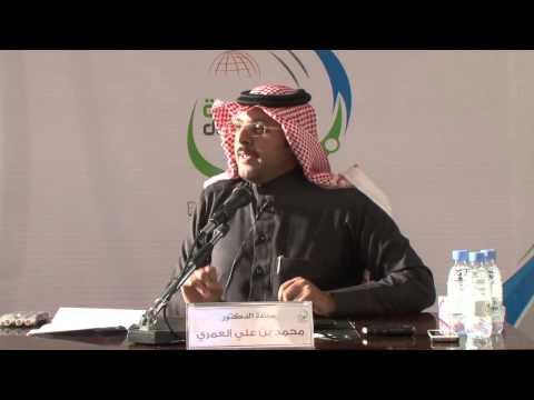 دورة: المدخل إلى اللغة العربية | أ.د. محمد العمري | المجلس الأول