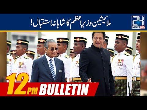 News Bulletin | 12:00pm | 22 March 2019 | 24 News HD
