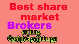how to choose share market brokers tamil