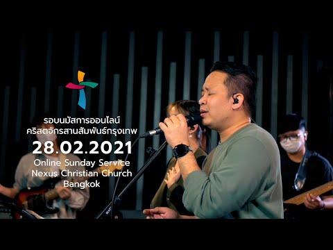 Nexus Bangkok  28/02/2021