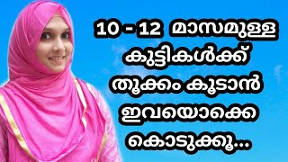 10 - 12 Months Foods |Weight Gaining Foods Malayalam