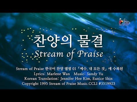 Stream of PraiseOfficial Lyrics MV - Stream of Praise Korean Praise & Worship Album (1)
