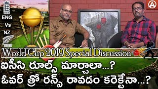 NZ Vs ENG Finals World Cup 2019 Discussion By Paritala Murthy With Hrushikesh ll Namaste Telugu