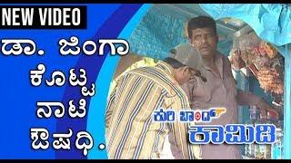 | Kuribond 119| ಡಾ  ಜಿಂಗ ಕೊಟ್ಟ ನಾಟಿ ಔಷದಿ!!! | |New Kuribond VIdeo |