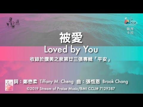 Loved by YouOKMV (Official Karaoke MV) -  (23)