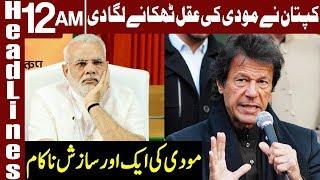 PM Imran Khan makes another Big Announcement | Headlines 12 AM | 18 August 2019 | Express News