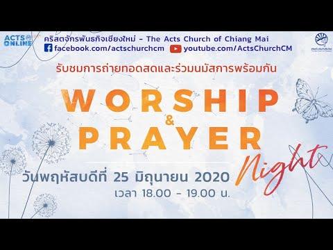 Worship and Prayer Night  25  2020