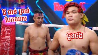 ផាន់ គ្រាន់ (កម្ពុជា) Vs (ថៃ) យ៉តធួនថង, Phan Kron, Cambodia Vs Thai, 17 Aug 2019, Kun Khmer