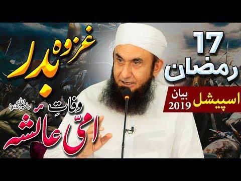 Ghazwa E Badr Wafat E Ami Ayesha RA - Maulana Tariq Jameel Bayan 23 May 2019