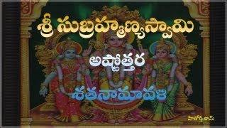 శ్రీ సుబ్రహ్మణ్య అష్టోత్తర శతనామావళి