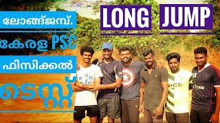 Long jump, how to do long jump for Kerala PSC physical test l police constable