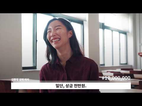 [고려대학교 세종캠퍼스] 2019 대한민국 공익광고제 수상 황현지 학우 인터뷰 영상!