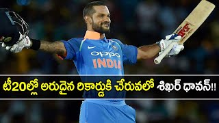 Shikhar Dhawan On The Edge Of Joining Three Indian Stalwarts In Elite T20 || Oneindia Telugu