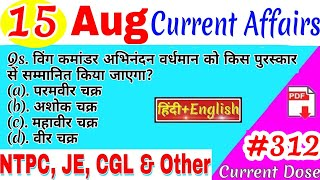 Current Affairs| 15 August 2019| Current Affairs for IAS,RRB, SSC, Banking,next exams,yt study【#312】