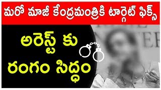 Ex Central Minister in Big Trouble || Ready to Arrest? || Political Bench