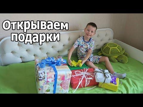 VLOG: День рождения Клима / Открываем подарки - UCzKkgEEV_t-ZR4edAr-Z9Aw