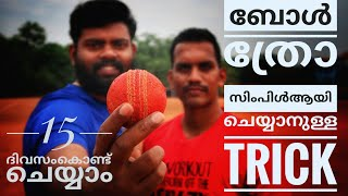 KERALA PSC  CriCket ball throw,  physical test tip and tricks, beat forest, kerala police, si test