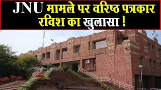 जानिए JNU का नाम बदलने पर क्या बोले वरिष्ठ पत्रकार।| JNU university Latest News | HCN News