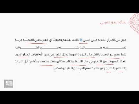 النحو العربي | 1-2 | نشأة النحو العربي