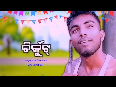 Chirkut Odia short movie - Papu pum pum || Mr santu entertainment