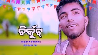 Chirkut Odia short movie - Papu pum pum || Mr santu entertainment