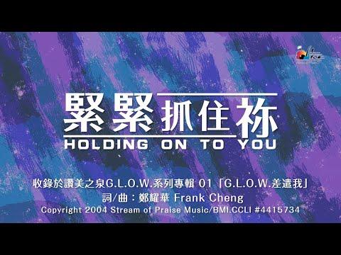 Holding On To YouMV (Official Lyrics MV) - G.L.O.W  (1)