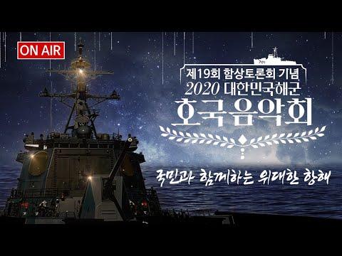 2020 대한민국해군 호국음악회