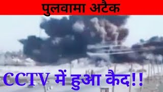 Pulwama Attack | CCTV Footage