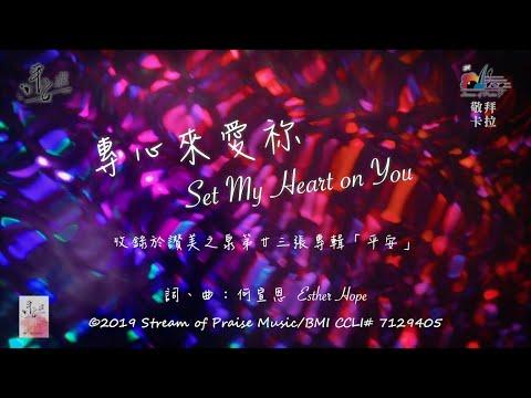Set My Heart on YouOKMV (Official Karaoke MV) -  (23)