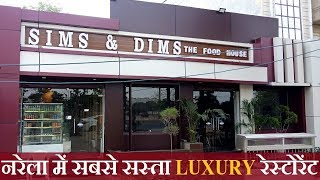 Best Restaurant In Narela - SIMS & DIMS | Get 10% Discount On Food Bill | Shakti Khatri Official