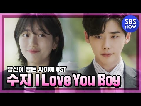 I Love You Boy (99 Seconds Version) [OST. While You Were Sleeping]