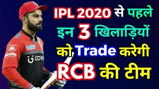 IPL 2020 : Royal Challengers Banglore can be Trade these 3 big Players before IPL 2020 Auction   