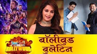 TOP Bollywood News | बॉलीवुड की बड़ी खबरें | 15 May 2019 | Talented India News