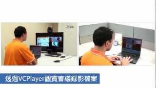 AVer視訊會議系統加值軟體-VCPlayer