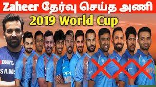 2019 உலக கோப்பைக்கான இந்திய அணியை தேர்வு செய்த Zaheer Khan | 2019 World Cup