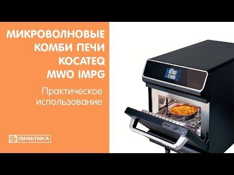 Микроволновые комби печи Kocateq MWO IMPG   Практическое использование - UCn7DYFuY2iq-lbB34XUQ-GA