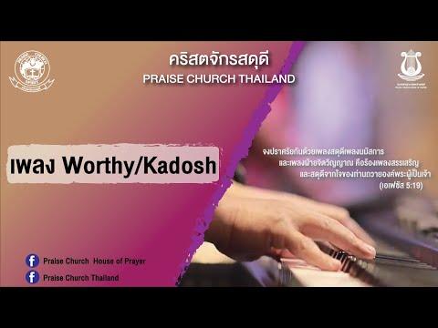 Worthy - Kadosh :