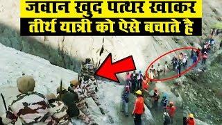 ITBP Jawans save Amarnath pilgrims from Stones | जवान खुद पत्थर खाकर तीर्थ यात्री को ऐसे बचाते है