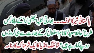 Indian Soldiers Make money By Threaten The Investors with The Name OF Hafiz Saeed