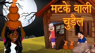 Watch मटके वाली चुड़ैल Hindi Stories For Kids