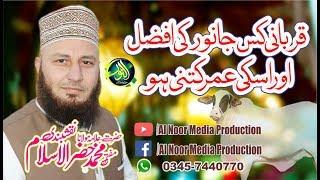 Qurbani kis janvar ki afzal hy or os ki umer kitni honi chahye by Mufti Khizar ul islam
