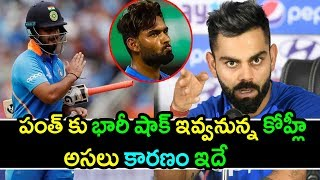 Virat Kohli May Give Huge Shock To Rishabh Pant|Latest Cricket News|Filmy Poster