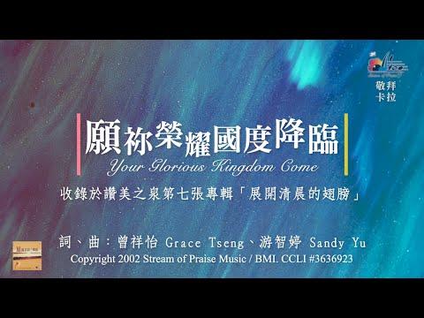 Your Glorious Kingdom ComeOKMV (Official Karaoke MV) -  (7)